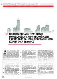 Журнал Проектирование развития городской электрической сети с использованием программного комплекса EnergyCS
