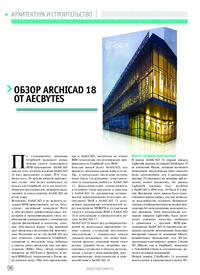 Журнал Обзор ArchiCAD 18 от AECbytes