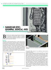 Журнал nanoCAD ОПС: шкафы, боксы, АКБ