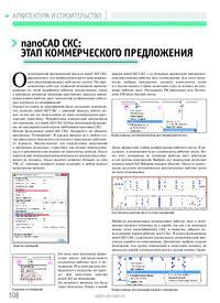 Журнал nanoCAD СКС: этап коммерческого предложения