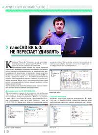 Журнал nanoCAD ВК 6.0: не перестает удивлять