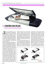 Журнал Contex HD iFLEX