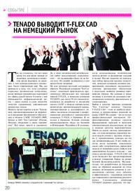 Журнал TENADO выводит T-FLEX CAD на немецкий рынок