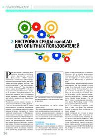 Журнал Настройка среды nanoCAD для опытных пользователей