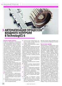 Журнал Автоматизация процессов входного контроля в TechnologiCS 6