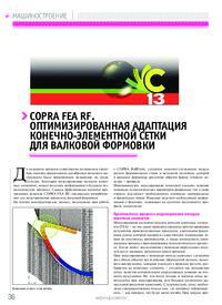 Журнал COPRA FEA RF. Оптимизированная адаптация конечно-элементной сетки для валковой формовки