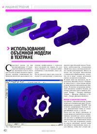 Журнал Использование объемной модели в Техтране