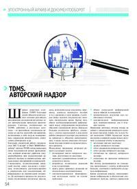 Журнал TDMS. Авторский надзор