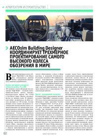 Журнал AECOsim Building Designer координирует трехмерное проектирование самого высокого колеса обозрения в мире