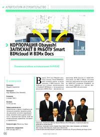 Журнал Корпорация Obayashi запускает в работу Smart BIMcloud и BIMx Docs