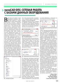 Журнал nanoCAD ОПС: сетевая работа с базами данных оборудования