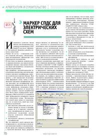 Журнал Маркер СПДС для электрических схем