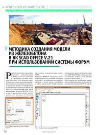 Журнал Методика создания модели из железобетона в ВК SCAD Office v.21 при использовании системы ФОРУМ