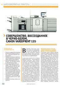 Журнал Совершенство, воссозданное в черно-белом. Canon VarioPrint 135