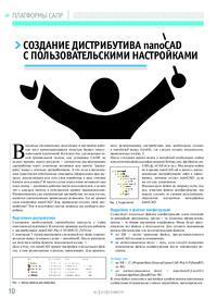 Журнал Создание дистрибутива nanoCAD с пользовательскими настройками
