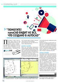 Журнал «Помогите! nanoCAD видит не все, что создано в AutoCAD»