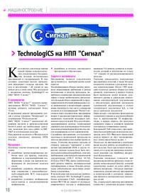 Журнал TechnologiCS на НПП «Сигнал»