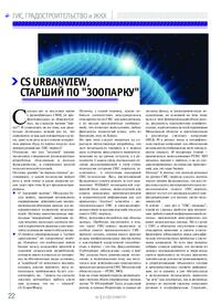 Журнал CS UrbanView, старший по «зоопарку»