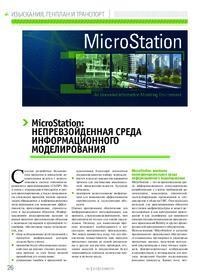 Журнал MicroStation: непревзойденная среда информационного моделирования