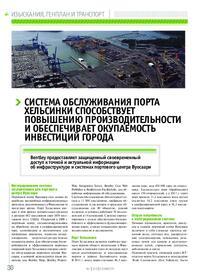 Журнал Система обслуживания порта Хельсинки способствует повышению производительности и обеспечивает окупаемость инвестиций города