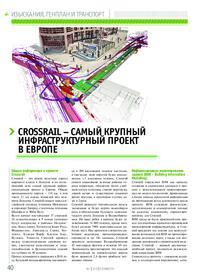 Журнал Crossrail - самый крупный инфраструктурный проект в Европе
