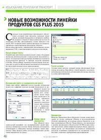 Журнал Новые возможности линейки продуктов CGS Plus 2015