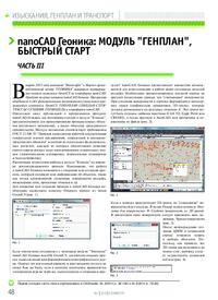 Журнал nanoCAD Геоника: модуль «Генплан», быстрый старт. Часть III
