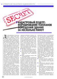 Журнал Кадастровый рецепт: формирование техпланов помещений здания за несколько минут