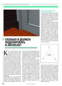 Журнал Сколько я должен моделировать в ArchiCAD?