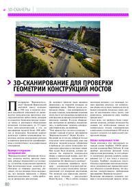 Журнал 3D-сканирование для проверки геометрии конструкций мостов
