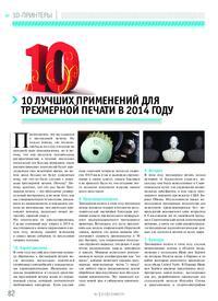 Журнал 10 лучших применений для трехмерной печати в 2014 году