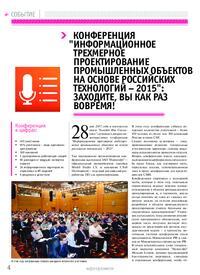 Журнал Конференция «Информационное трехмерное проектирование промышленных объектов на основе российских технологий – 2015»: заходите, вы как раз вовремя!