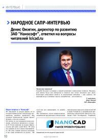Журнал Народное САПР-интервью