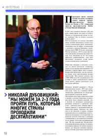 Журнал Николай Дубовицкий: «Мы можем за 2-3 года пройти путь, который многие страны проходили десятилетиями»