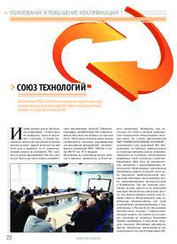 Журнал Союз технологий