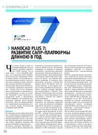 Журнал nanoCAD Plus 7: развитие САПР-платформы длиною в год