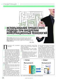 Журнал Использование процессного подхода при внедрении информационных технологий