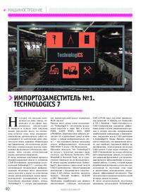 Журнал Импортозаместитель №1. TechnologiCS 7