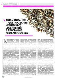 Журнал Автоматизация проектирования крепежных соединений в программе nanoCAD Механика