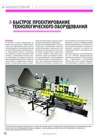 Журнал Быстрое проектирование технологического оборудования
