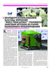 Журнал Благодаря использованию Solid Edge компания «ФОРСС КОНСАЛТИНГ» становится заметным игроком на рынке наукоемкого проектирования