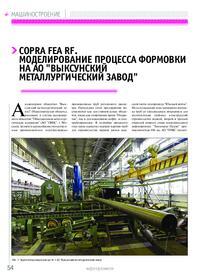 Журнал COPRA FEA RF. Моделирование процесса формовки на АО «Выксунский металлургический завод»