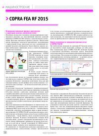 Журнал COPRA FEA RF 2015