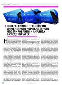 Журнал Прогрессивные технологии инженерного компьютерного моделирования и анализа в среде MSC Apex