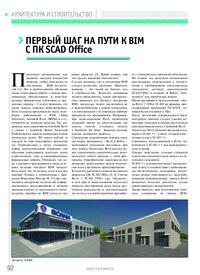 Журнал Первый шаг на пути к BIM с ПК SCAD Office