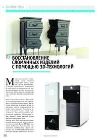 Журнал Восстановление сломанных изделий с помощью 3D-технологий