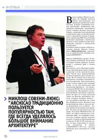 Журнал Миклош Совени-Люкс: «ARCHICAD традиционно пользуется популярностью там, где всегда уделялось большое внимание архитектуре»