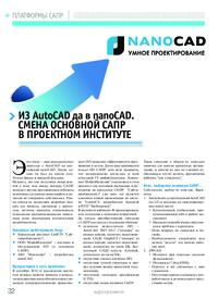 Журнал Из AutoCAD да в nanoCAD. Смена основной САПР в проектном институте