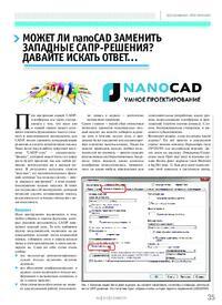 Журнал Может ли nanoCAD заменить западные САПР-решения? Давайте искать ответ…