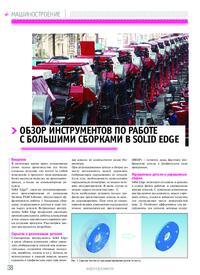 Журнал Обзор инструментов по работе с большими сборками в Solid Edge